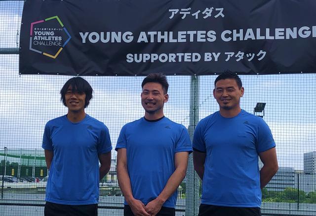 画像: ADIDAS YOUNG ATHLETES CHALLENGE SUPPORTED BY アタックに参加したトップアスリート。左から中村俊輔(サッカー)、塚原直貴(陸上)、五郎丸歩(ラグビー)