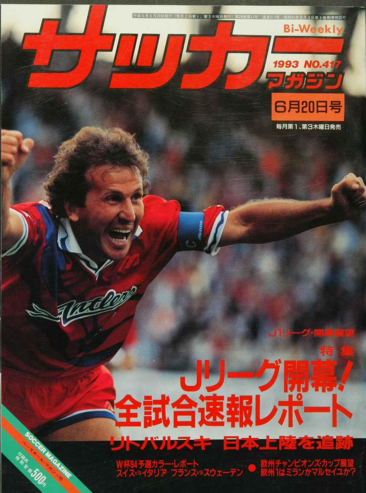 画像: サッカーマガジンの1993年6月20日号の表紙は、Jリーグの歴史的な開幕戦ではなく、鹿島対名古屋で大活躍したジーコだった