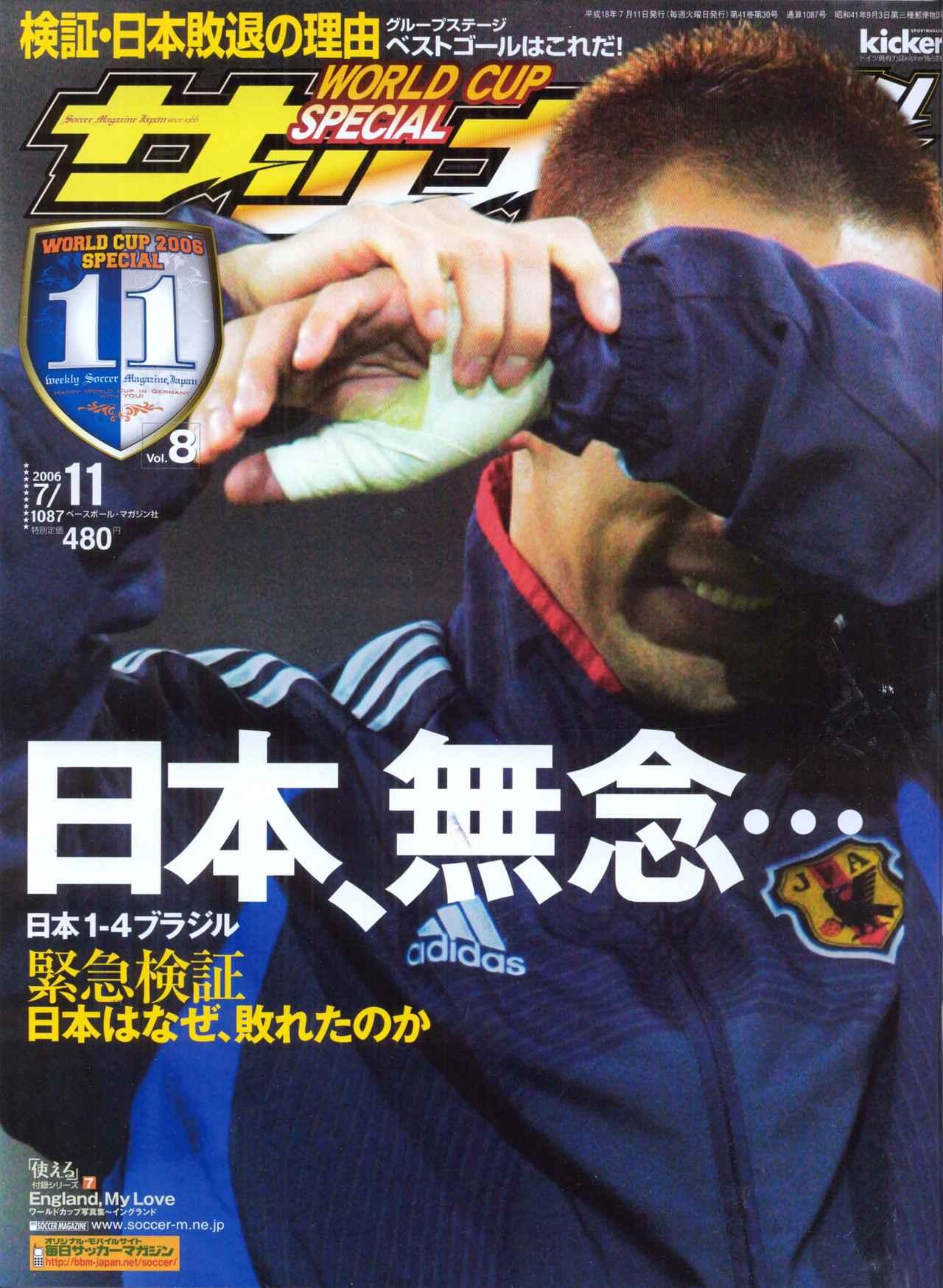 画像: 著者が表紙の写真の選定に悩んだと振り返る2006年の7月11日号。中田英寿はこのブラジル戦を最後に現役を引退した
