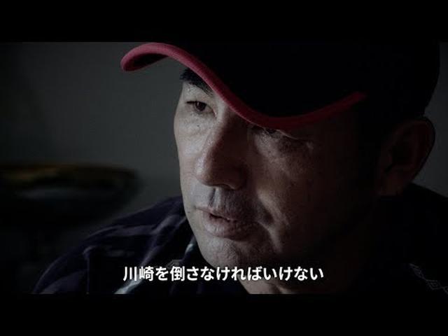 画像: 第34回多摩川クラシコ『CROSS THE TAMAGAWA』 www.youtube.com