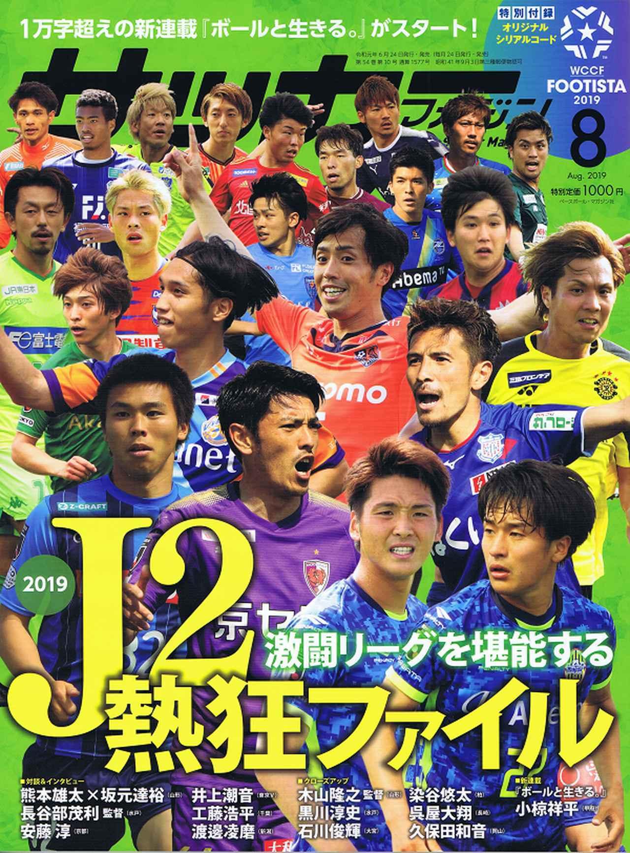 画像: サッカーマガジン 8月号 - ベースボール・マガジン社WEB