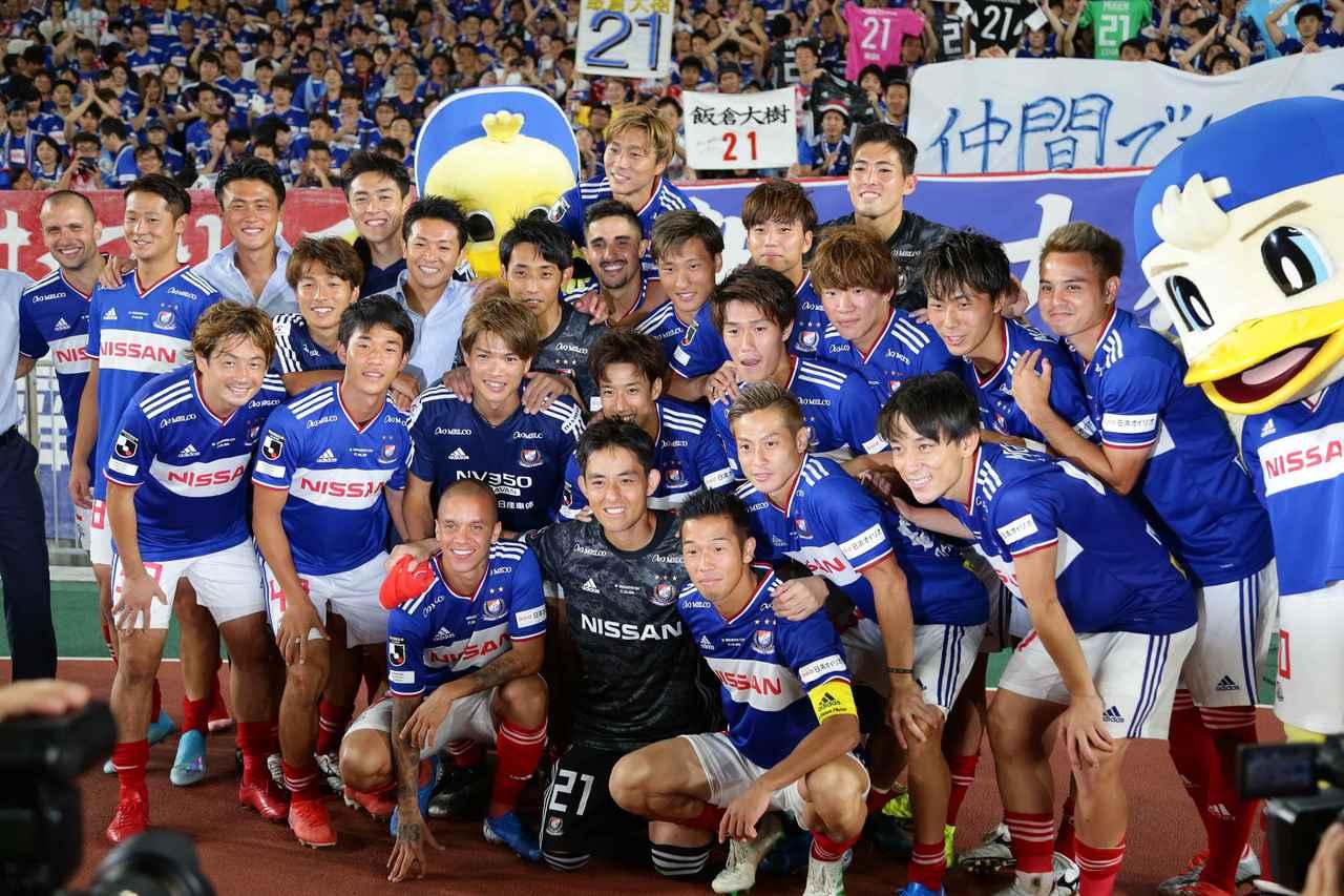 画像: 横浜F・マリノスの仲間たちとの記念撮影(写真◎J.LEAGUE)