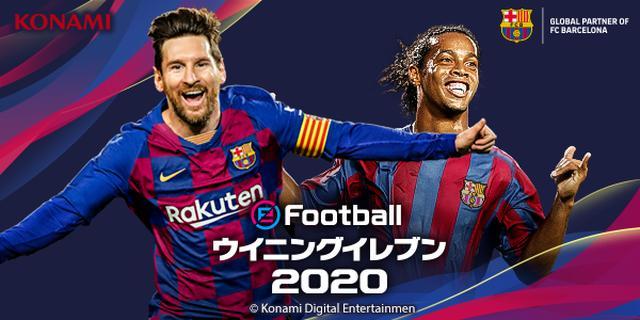 画像: DEMO | eFootball ウイニングイレブン 2020
