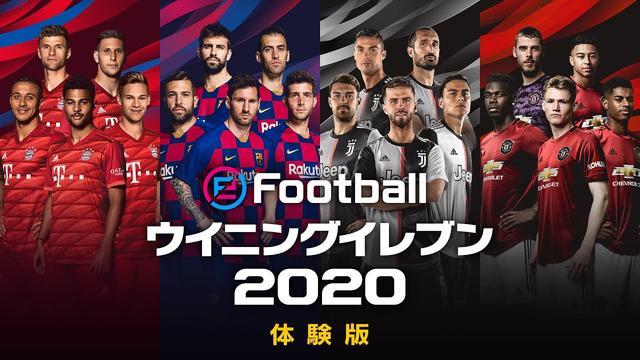 画像: 【公式】eFootball ウイニングイレブン 2020 / 体験版トレーラー www.youtube.com