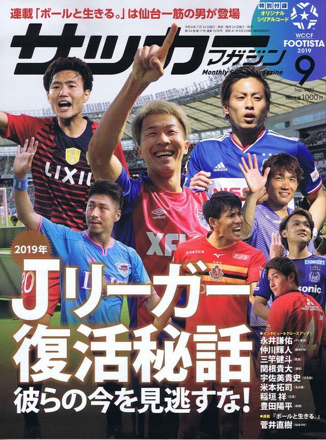 画像: サッカーマガジン 9月号 - ベースボール・マガジン社WEB