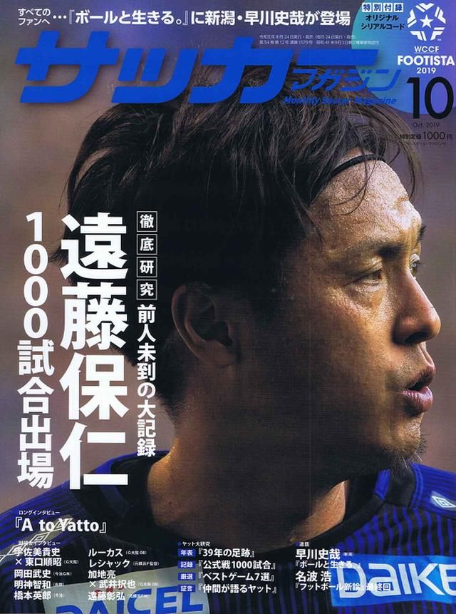 画像: サッカーマガジン 10月号 - ベースボール・マガジン社WEB
