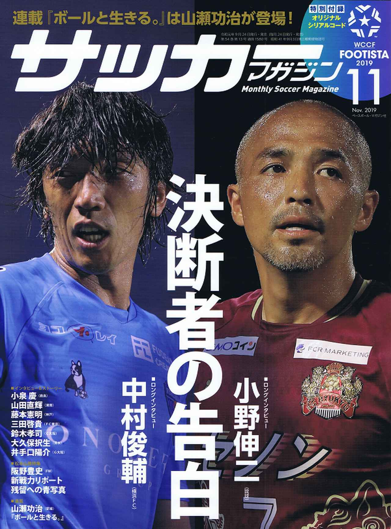 画像: サッカーマガジン 11月号 - ベースボール・マガジン社WEB