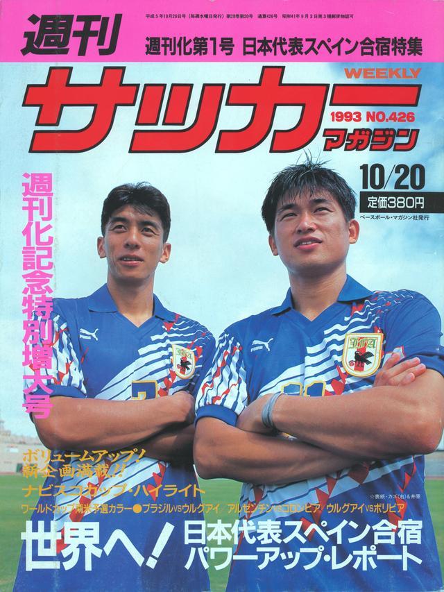 画像: これが26年前のサッカーマガジン。週刊化1号目の表紙はカズと井原が飾った(写真◎BBM)