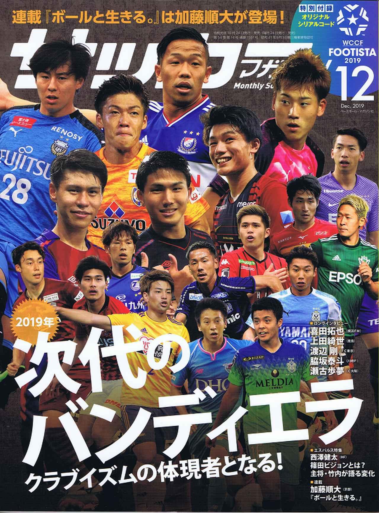画像: サッカーマガジン 12月号 - ベースボール・マガジン社WEB