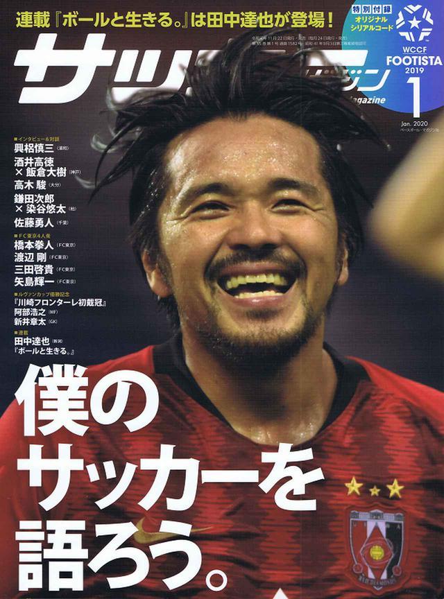 画像: サッカーマガジン 1月号 - ベースボール・マガジン社WEB