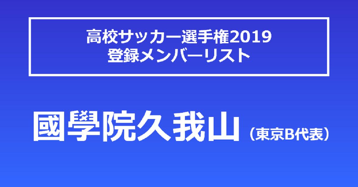 画像: 國學院久我山高校・選手リスト - サッカーマガジンWEB