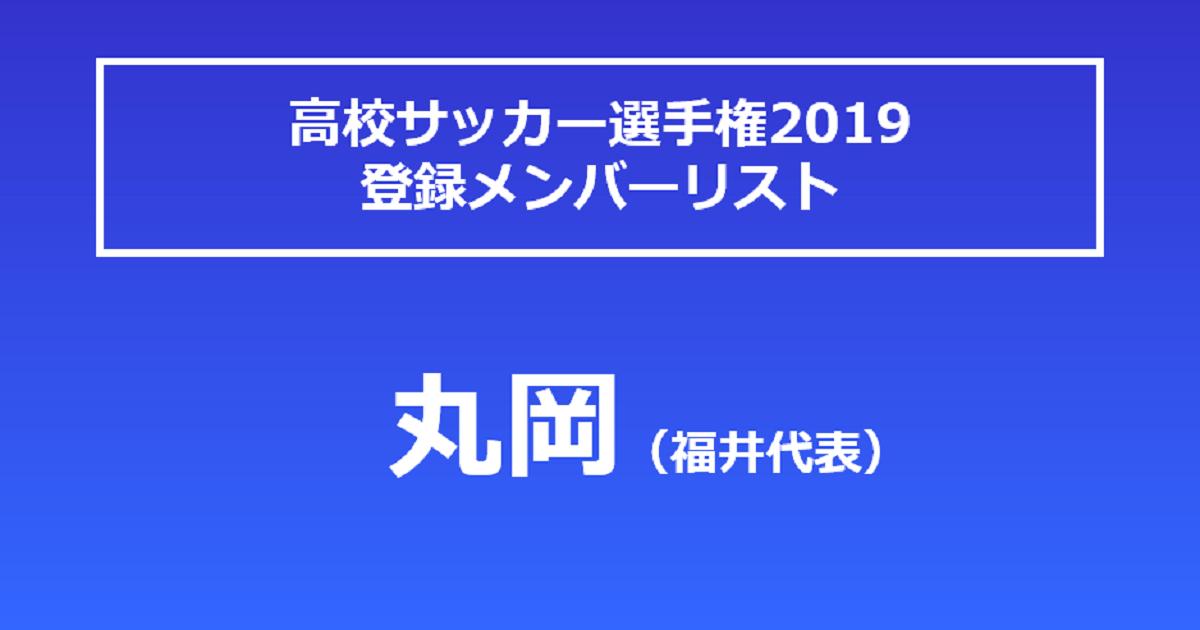 画像: 丸岡高校・選手リスト - サッカーマガジンWEB