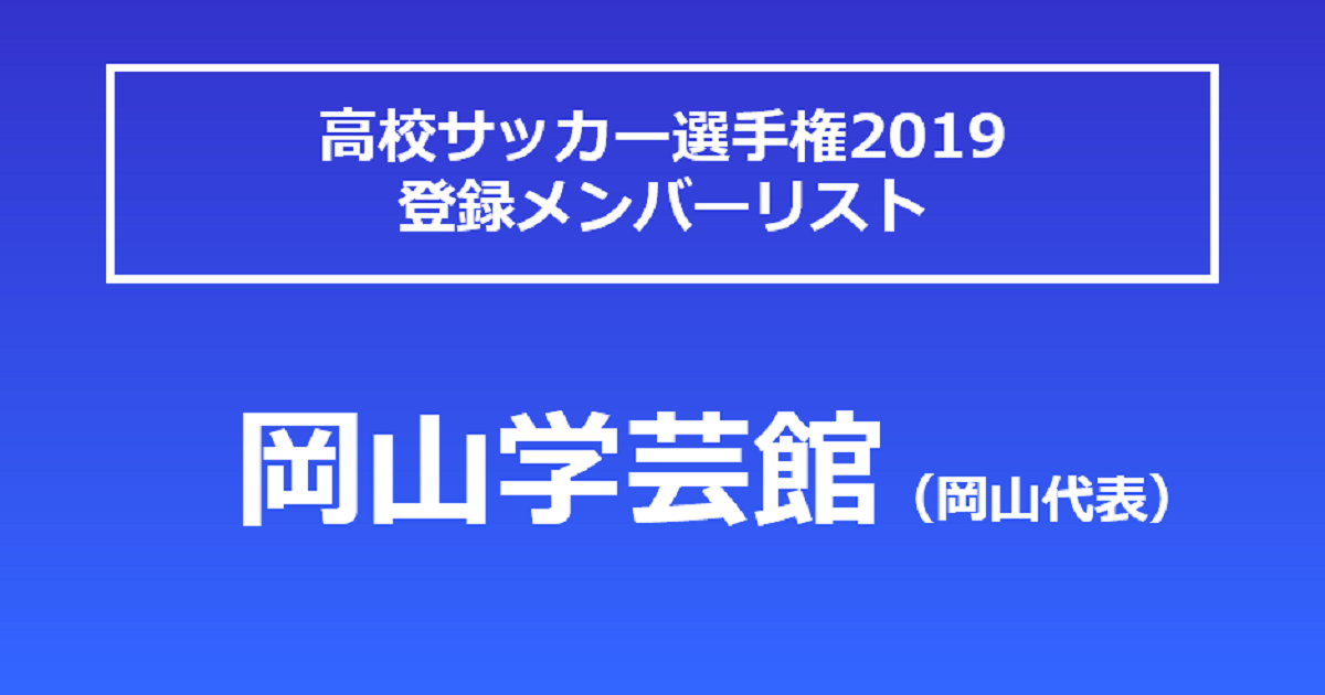 画像: 岡山学芸館高校・選手リスト - サッカーマガジンWEB