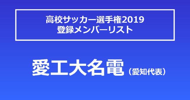 画像: 愛工大名電高校・選手リスト - サッカーマガジンWEB