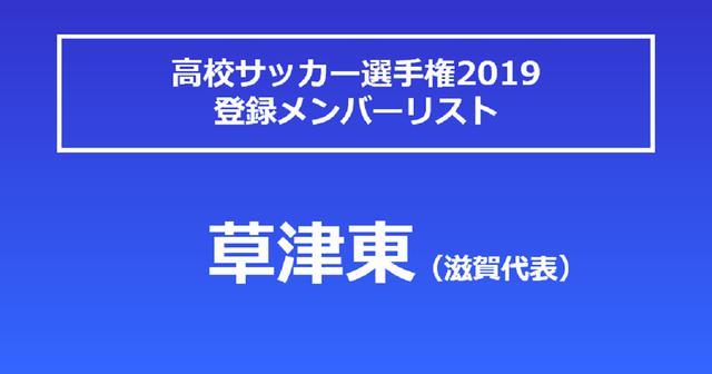 画像: 草津東高校・選手リスト - サッカーマガジンWEB