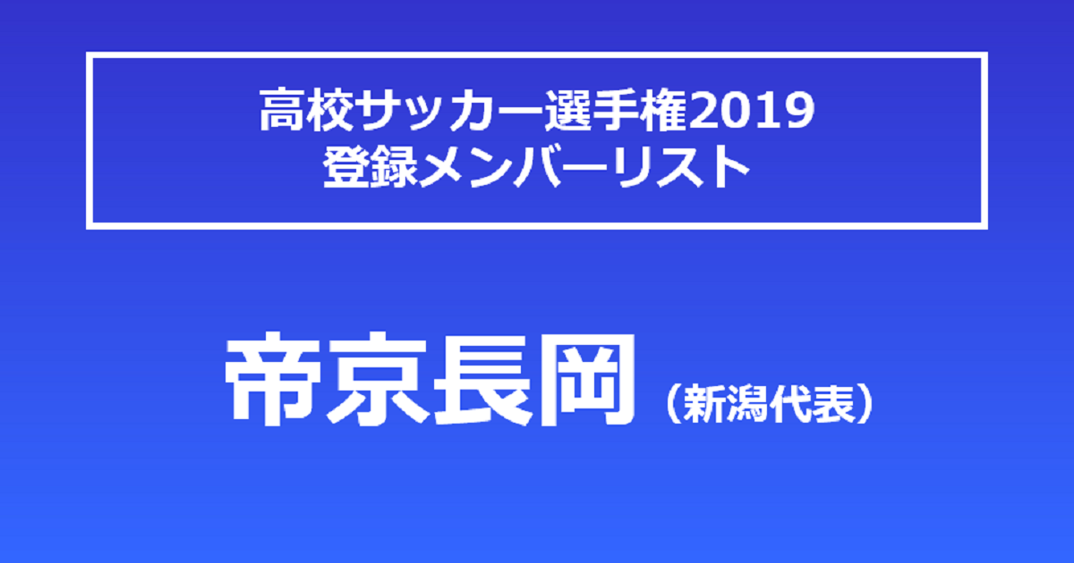 画像: 帝京長岡高校・選手リスト - サッカーマガジンWEB