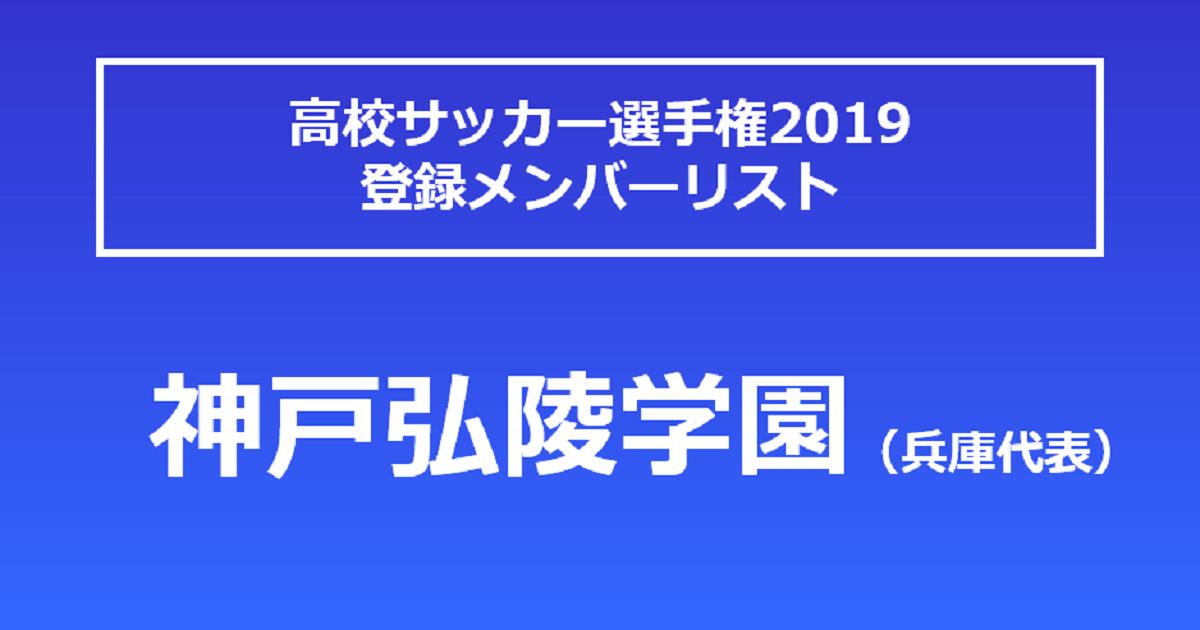 画像: 神戸弘陵学園高校・選手リスト - サッカーマガジンWEB