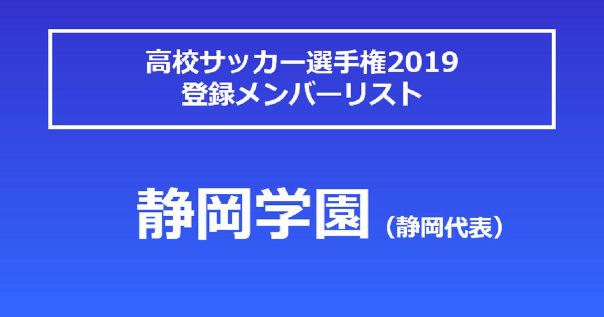 画像: 静岡学園高校・選手リスト - サッカーマガジンWEB