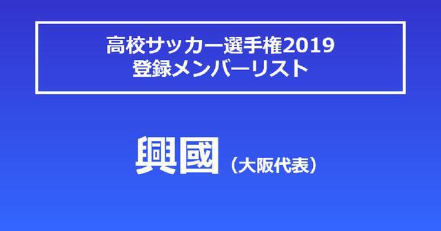 画像: 興國高校・選手リスト - サッカーマガジンWEB