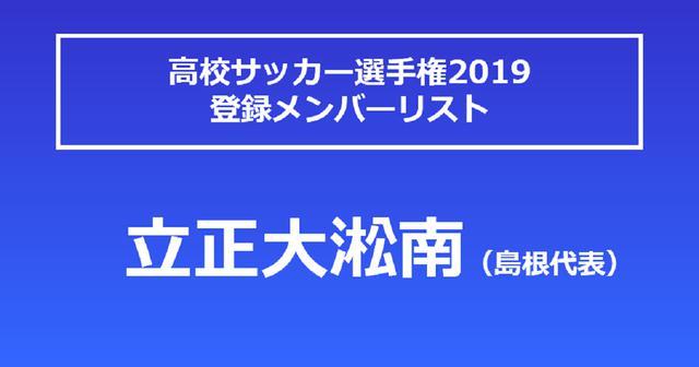 画像: 立正大淞南高校・選手リスト - サッカーマガジンWEB
