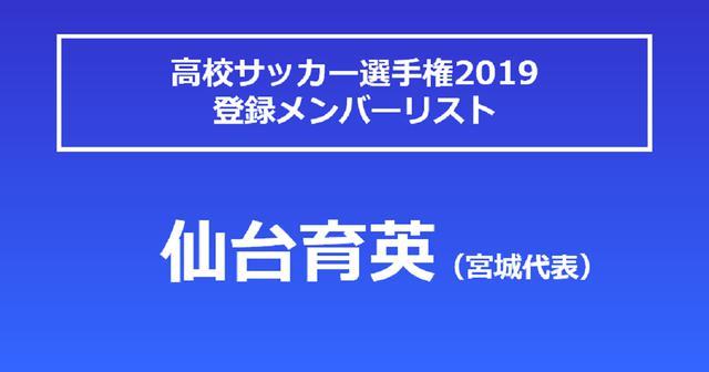 画像: 仙台育英高校・選手リスト - サッカーマガジンWEB