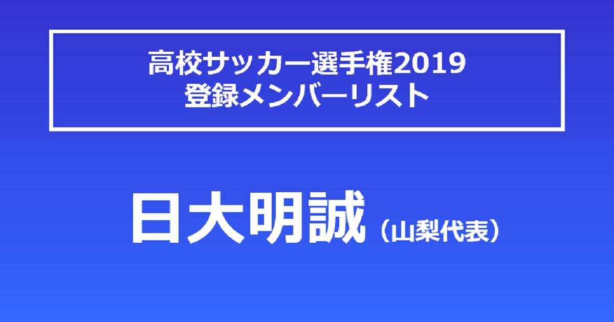 画像: 日大明誠高校・選手リスト - サッカーマガジンWEB