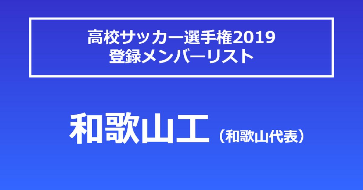 画像: 和歌山工業高校・選手リスト - サッカーマガジンWEB
