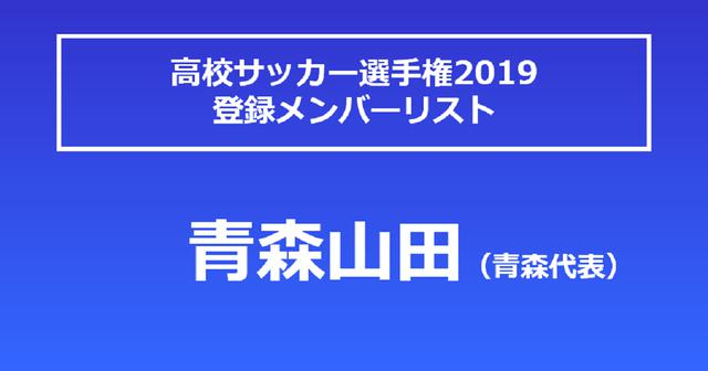 画像: 青森山田高校・選手リスト - サッカーマガジンWEB