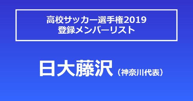 画像: 日大藤沢高校・選手リスト - サッカーマガジンWEB