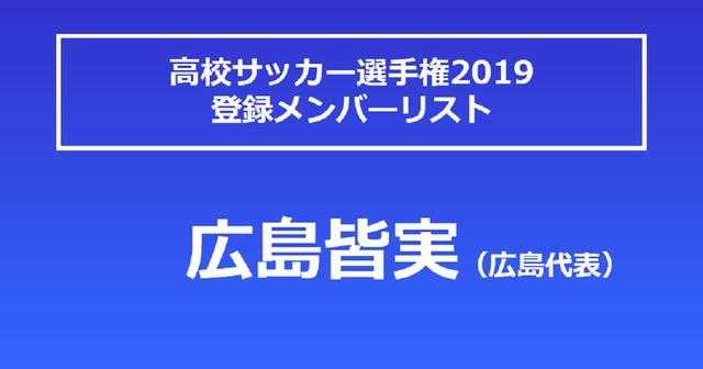画像: 広島皆実高校・選手リスト - サッカーマガジンWEB