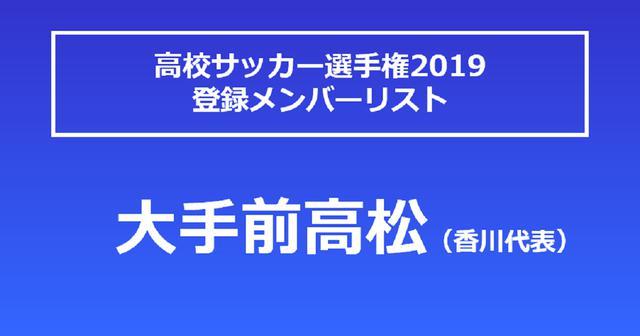 画像: 大手前高松高校・選手リスト - サッカーマガジンWEB