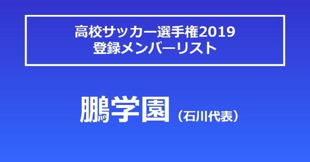 画像: 鵬学園高校・選手リスト - サッカーマガジンWEB