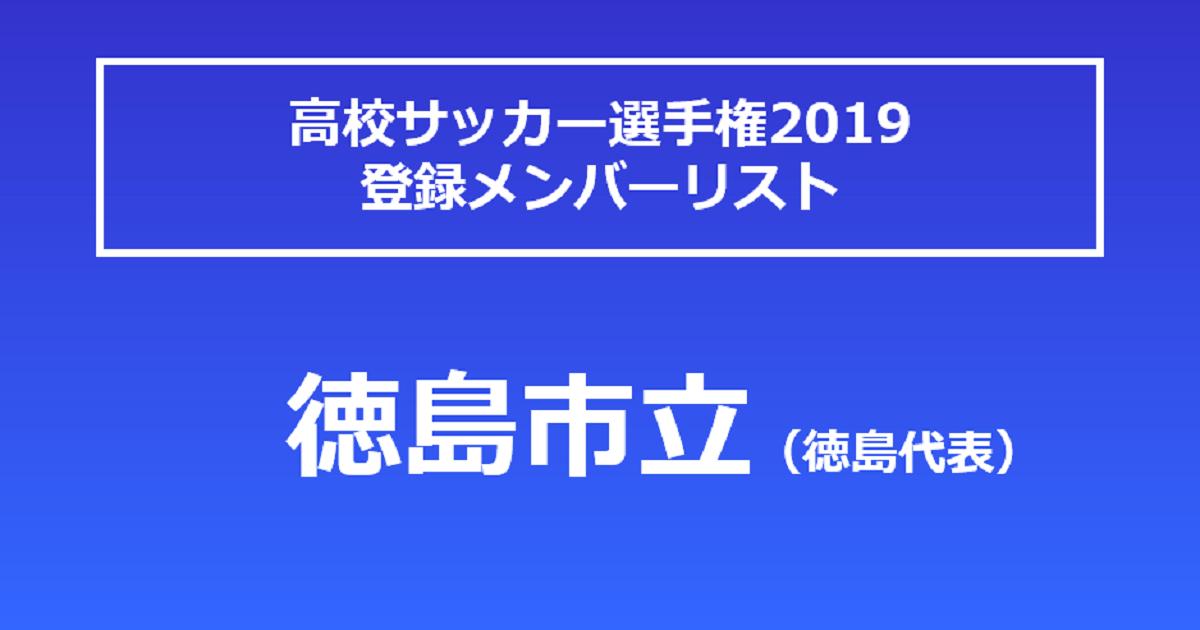 画像: 徳島市立高校・選手リスト - サッカーマガジンWEB