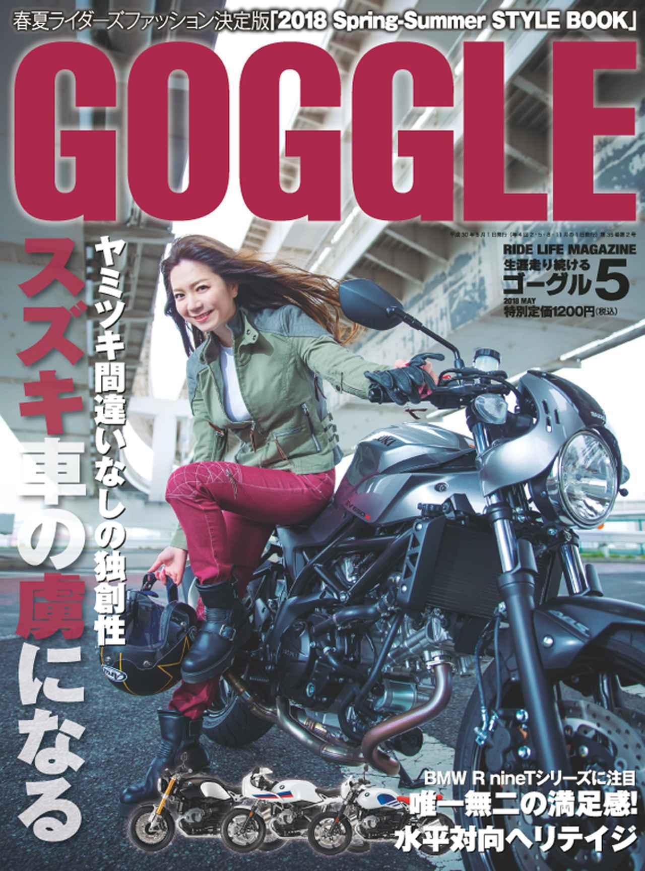 画像: GOGGLE 5月号 特別定価 1200円 www.motormagazine.co.jp