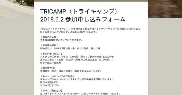 画像: TRICAMP(トライキャンプ)2018.6.2 参加申し込みフォーム