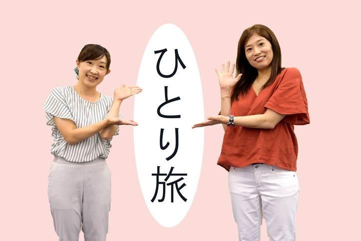 画像: 「ひとり旅フェア」11月10日(日)開催 in 新宿アイランドウィング