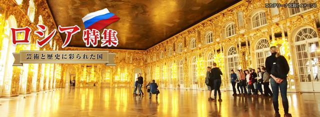 画像: ロシア旅行・ツアー・観光|クラブツーリズム