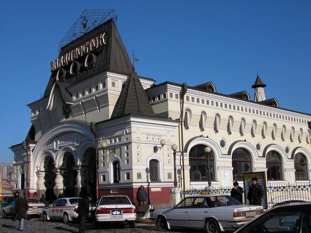 画像: シベリア鉄道の東の発着地・ウラジオストク駅(イメージ)
