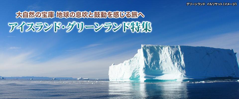 画像: アイスランド・グリーンランド旅行・ツアー・観光|クラブツーリズム