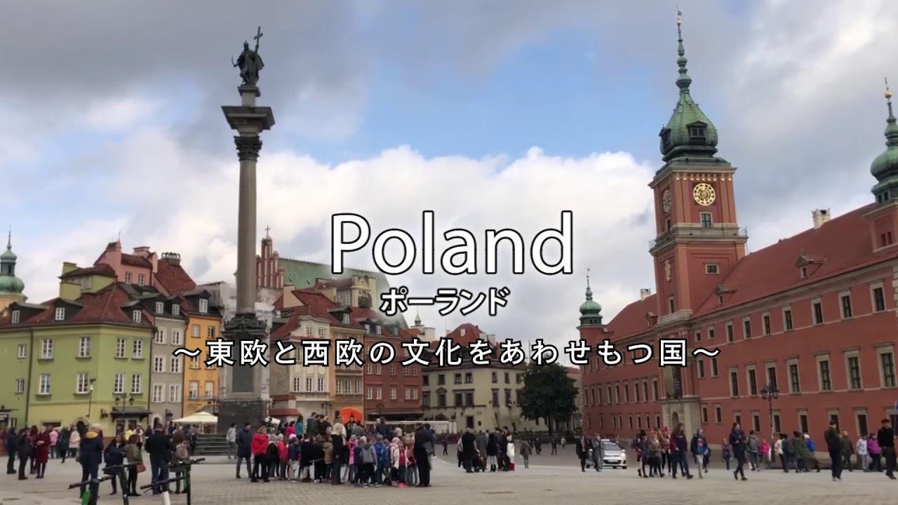 画像: 【クラブツーリズム】~中世の美しい街々をめぐる~バルト3国・ポーランド www.youtube.com