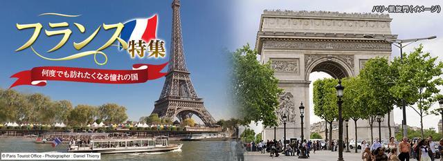 画像: フランス旅行・ツアー・観光|クラブツーリズム