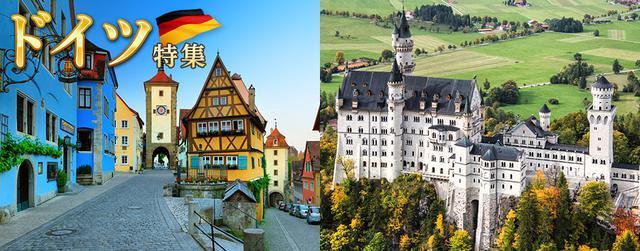 画像: ドイツ旅行・ツアー・観光|クラブツーリズム