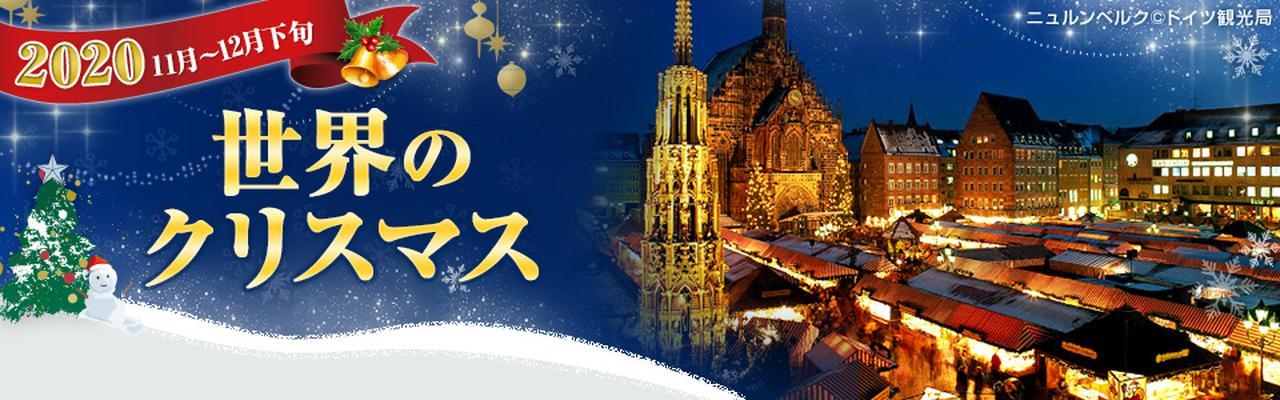 画像: 世界のクリスマス旅行・ツアー・観光|クラブツーリズム