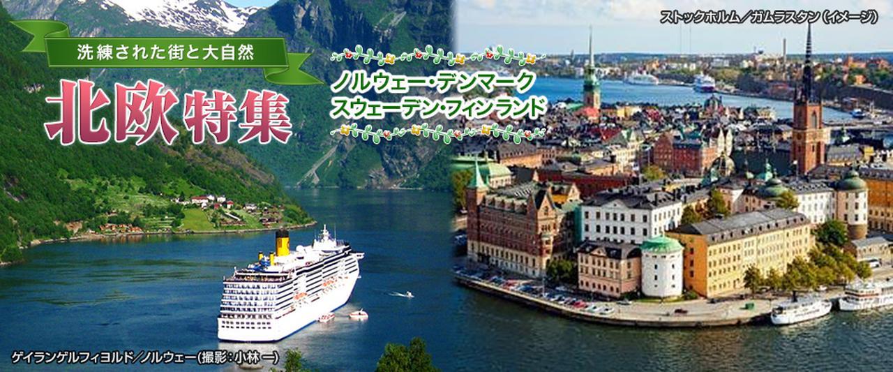 画像: 北欧旅行・ツアー・観光|クラブツーリズム