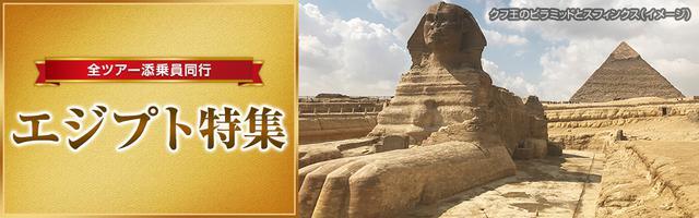 画像: エジプト旅行・ツアー・観光|クラブツーリズム