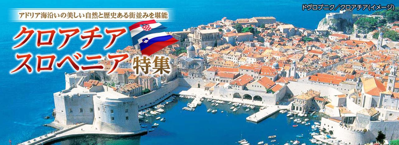 画像: クロアチア・スロベニア旅行・ツアー・観光 クラブツーリズム