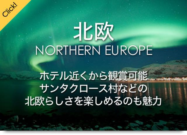 画像1: 北欧のオーロラ観賞ツアー・旅行なら、クラブツーリズムにおまかせ!オーロラツアーの魅力をご紹介。添乗員付きのツアーだから安心で快適です。 www.club-t.com