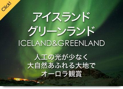 画像1: アイスランド・グリーンランドのオーロラ観賞ツアー・旅行なら、クラブツーリズムにおまかせ!オーロラツアーの魅力をご紹介。添乗員付きのツアーだから安心で快適です。 www.club-t.com