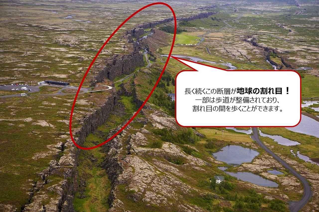 画像: シンクヴェトリル国立公園(イメージ)