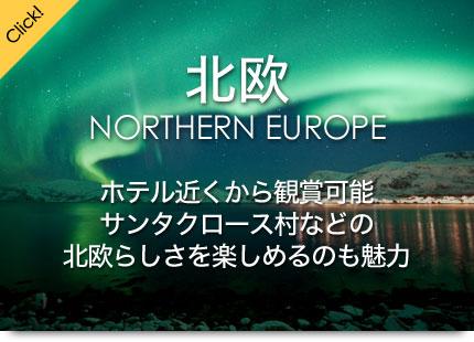 画像6: 【ヨーロッパのオーロラ】オーロラの撮影方法について
